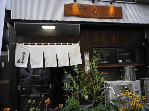 中華蕎麦 蕾 (大井町) ラーメン