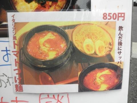 呑み処 談 (五反田) イタリアン風トマトつけ麺