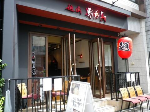 麺儀 赤兎馬 (渋谷) まぜそば