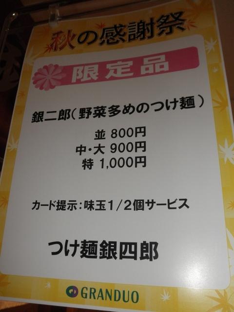 つけ麺屋 銀四郎 (蒲田) 銀二郎