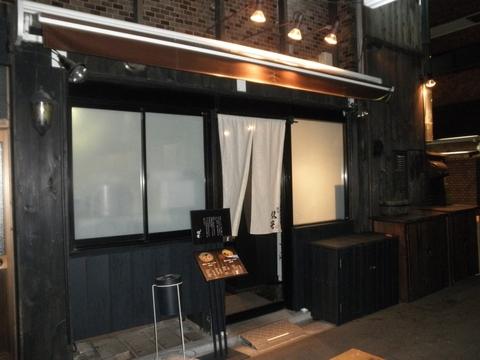 麺処 銀笹 (新橋) 銀笹白醤油ラーメン