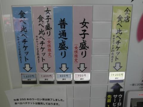 陳健一×六厘舎 (大つけ麺博) タンつけ~陳SP~