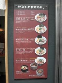 麺行使 伊駄天 (静岡店) 焼葱と秋刀魚の燻し醤油らー麺