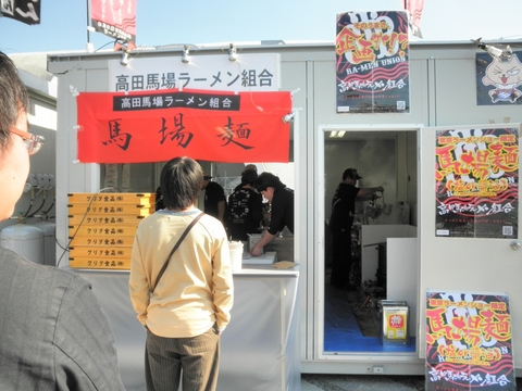 東京ラーメンショー2010 (駒沢公園) 馬場麺