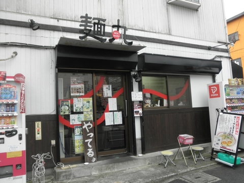 麺丸 (京急鶴見) 濃厚塩らーめん