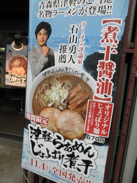 らあめん花月嵐 (学芸大学) 津軽らあめんじょっぱり煮干