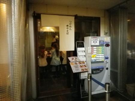 つけめんTETSU 品川店 (品達) つけ麺