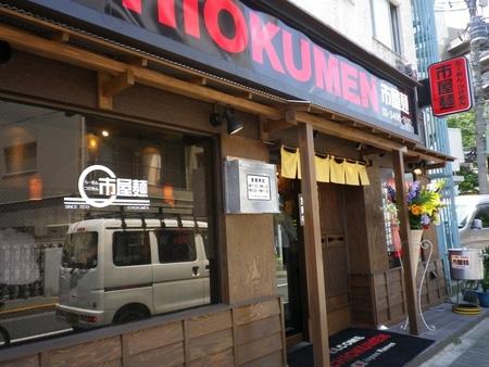市屋麺 ICHIOKUMEN (不動前) 三厘舎