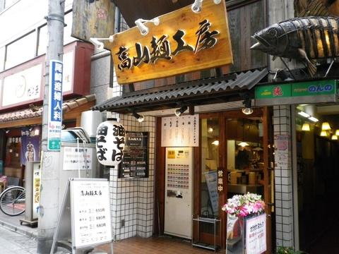 高山麺工房 (中野) 坦々そば