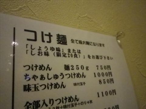 ○心厨房 (木場) しおらーめん