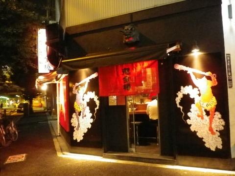 カラシビ味噌らー麺 鬼金棒 (神田) カラシビ味噌らー麺