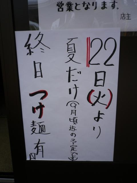 らーめん田 (西大井) つけ麺