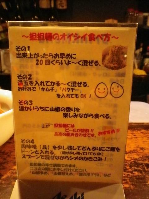 麺や すずらん亭 (立町) 汁なしカレー担担麺