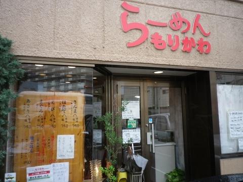 らーめんもりかわ (天神川) サンマ塩ラーメン