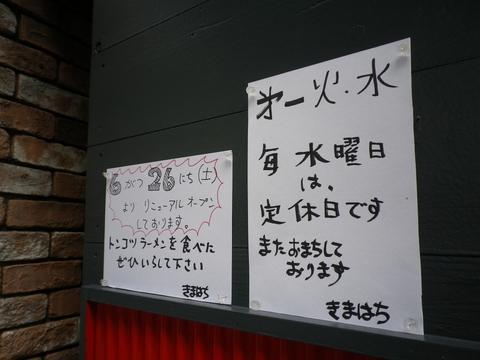 kima hachi (駒沢大学) 未訪