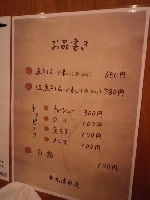 博多屋台 九一 (駒沢大学) 冷やしサラダ麺