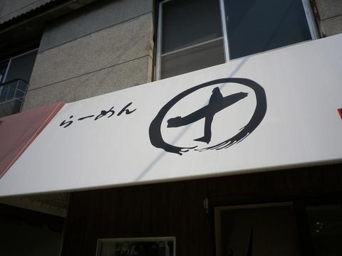 らーめん田 DEN (西大井) 工場長