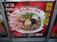 日の出ラーメン (日ノ出町) ガッツ麺DX