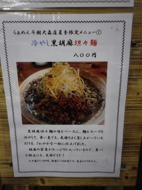 博多流らぁめん斗樹 (大森) 冷やし黒胡麻坦々麺