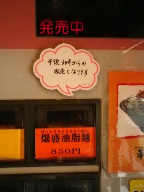 平大周味庵 (大崎広小路) 爆盛油脂麺