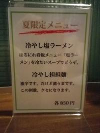 麺処はるにれ (戸越公園) 冷やし担担麺