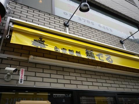 麺でる 戸越店 (戸越公園) 12日開店