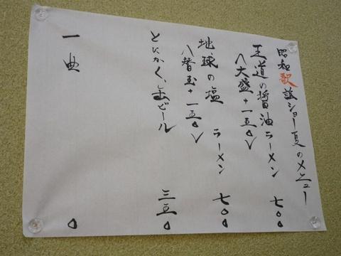 昭和歌謡ショー (庚申塚) 王道の醤油ラーメン