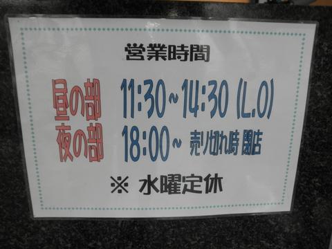 MAXBET (京急鶴見) クロガツオソバ