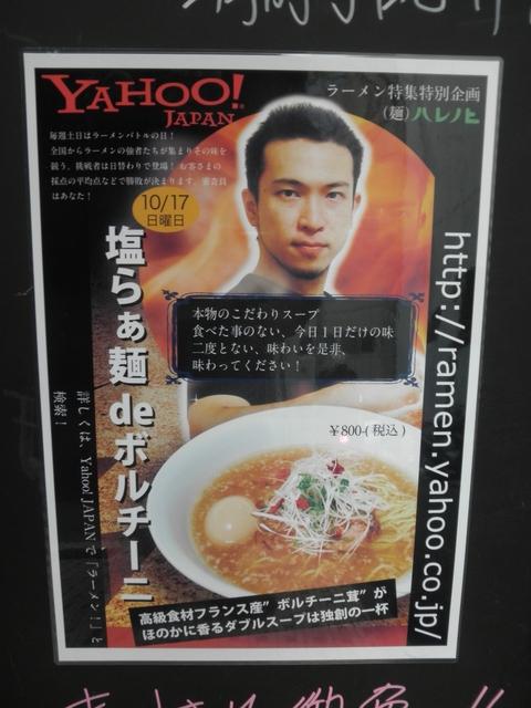 ラーメン勝ち抜きバトル(麺)ハレノヒ)塩らぁ麺deポルチーニ