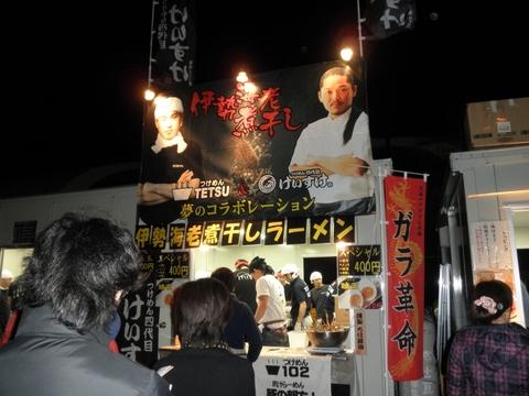 東京ラーメンショー2010 (駒沢公園)TETSU×けいすけ