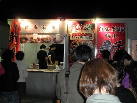 東京ラーメンショー2010 (駒沢公園) 博多新風