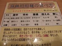 麻辣商人 (吉祥寺) せとうち煮干しラーメン