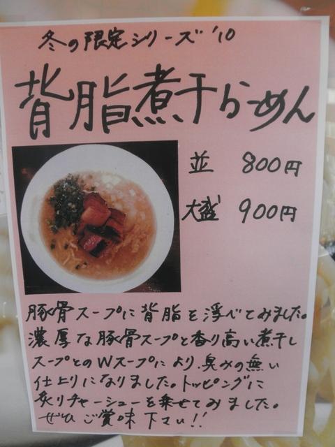 づゅる麺 池田 (目黒) 背脂煮干らーめん