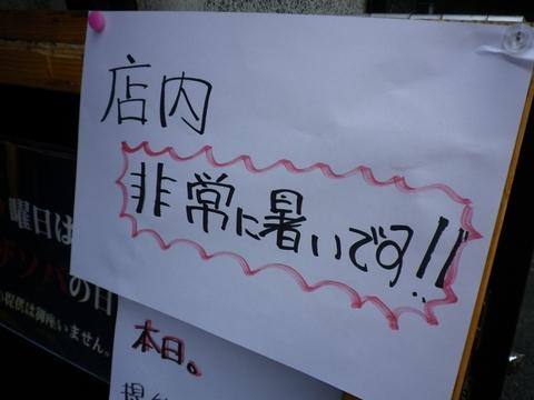ajito (大井町) つけ麺ロッソ