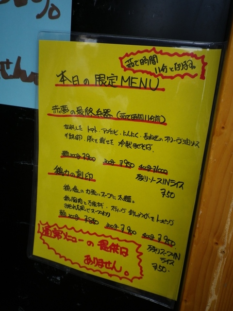 ajito (大井町) 赤夢の最終兵器