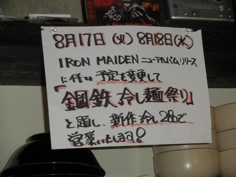 ajito (大井町) 鶏力の刻印
