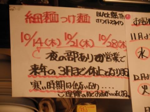 ajito (大井町) つけ麺ロッソ+キャベツ