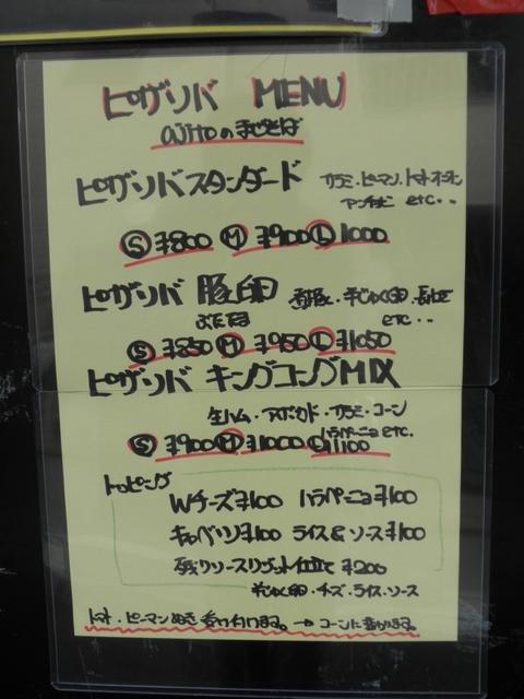 ajito (大井町) ピザソバ キングコングMIX
