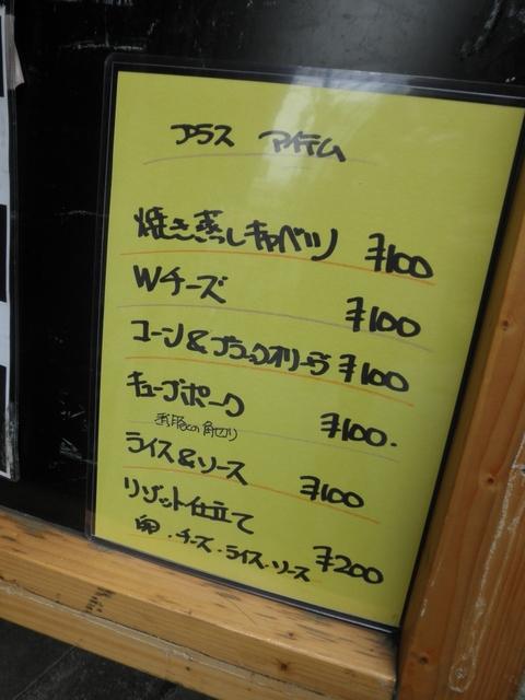 ajito (大井町) ピザソバ 豚たま