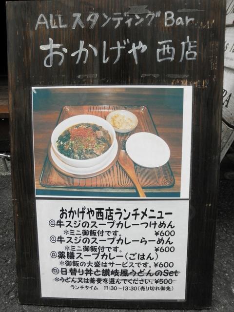 おかげや 西店 (五反田) 牛スジのスープカレーつけめん