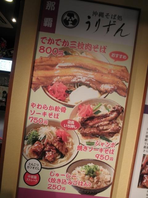沖縄そば処 うりずん(アクアシティお台場)でかでか3枚肉そば