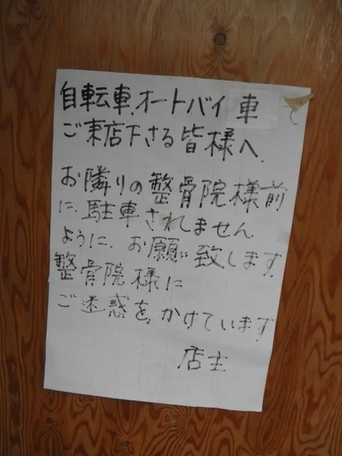 煮干鰮らーめん 圓 (八王子) 煮干らーめん