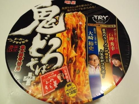 明星 鬼どろ+(ぷらす)
