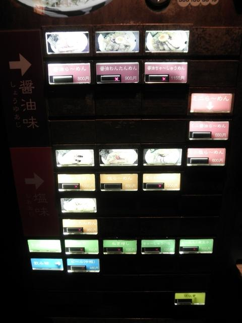 二代目げんこつ屋 (新横浜ラーメン博物館)プレオープン試食会