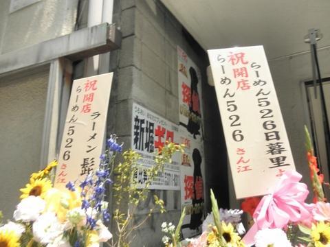 らーめん こじろう 526 (渋谷) 塩