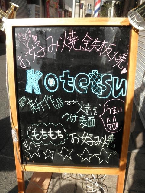 お好み焼き・鉄板焼きKotetsu (桜上水) 坦々まぜそば