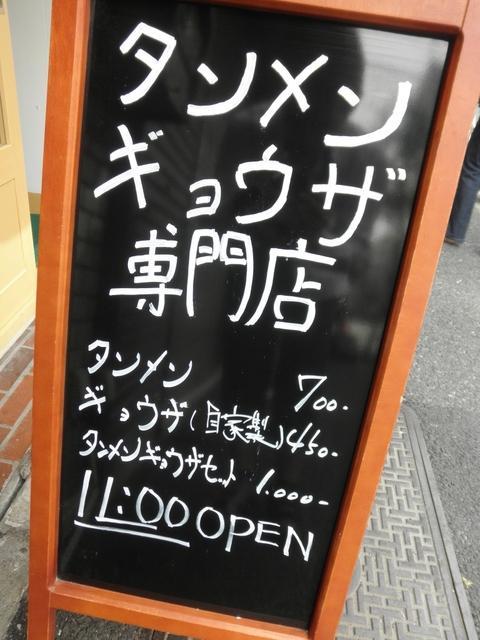 タンメンしゃきしゃき 新橋店 (新橋) タンギョウセット