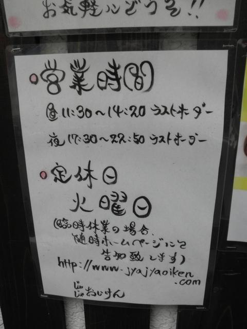 じゃじゃおいけん (三軒茶屋) じゃじゃ麺