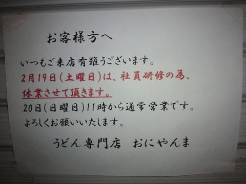 陳麻家西口店 (五反田) 半たんたんめん半チンマーハンセット
