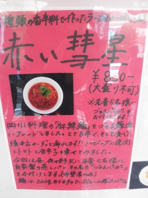 づゅる麺 池田 (目黒) 赤い彗星